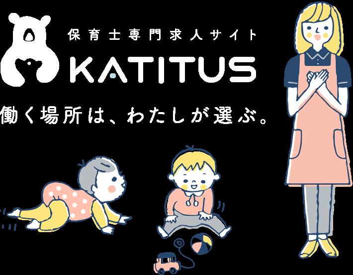 保育士専門求人サイトKATITUS
